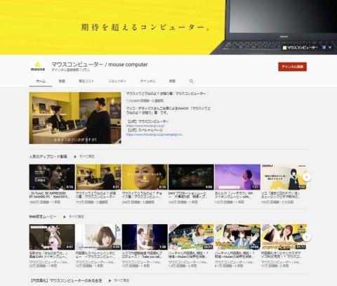YouTubeのマウスコンピューターのチャンネル。テレビCMで興味を持った人が、製品情報などをより深く理解できる動画を用意している