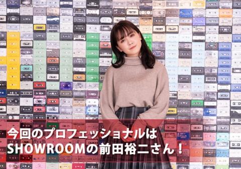今回のプロフェッショナルはSHOWROOMの前田裕二さん