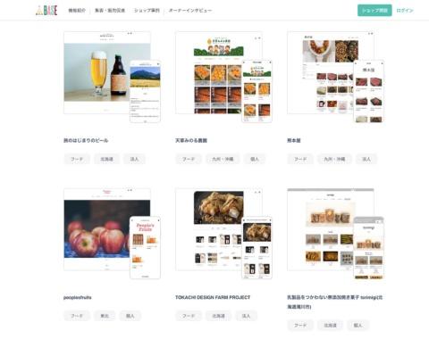 BASEで開設したネットショップの例。アパレルに限らず食品を販売するショップなど、そのジャンルは多岐にわたる