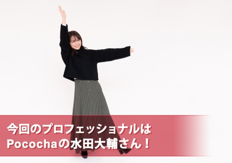 今回のプロフェッショナルはPocochaの水田大輔さん!