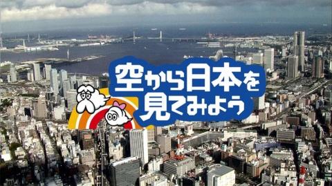 『空から日本を見てみよう』 (C)テレビ東京(空から日本を見てみようDVDコレクション 発行/デアゴスティーニ・ジャパン)