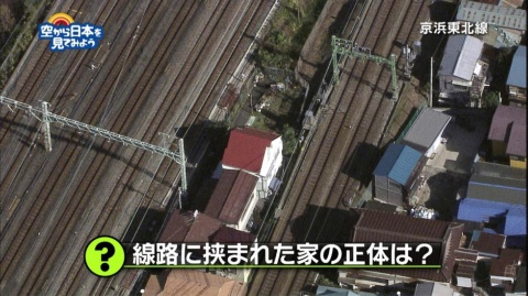 『空から日本を見てみよう』より、JRと京急の線路の間に挟まれた家。 (C)テレビ東京