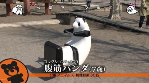 『空から日本を見てみよう』より。他の番組がまず扱うことがない公園の動物型遊具を「公園アニマルズ」と名付け紹介した。 (C)テレビ東京