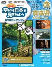 「空から日本を見てみようDVDコレクション」
