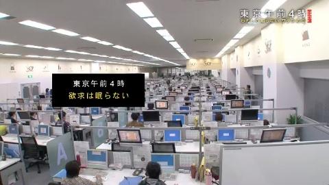 NONFIX「東京シリーズ」【第1弾】『東京午前4時~わたしの知らない ワタシの街~』(C)フジテレビ