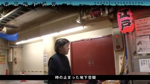 NONFIX 東京シリーズ第3弾「『東京地下世界』Tokyo underground~わたしの知らない ワタシの街~」(2015年2月19日放送)(C)フジテレビ