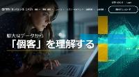 Arm Treasure Data eCDP/米トレジャーデータ