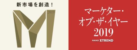 革新的マーケター6人を選出!マーケター・オブ・ザ・イヤー2019 (画像)