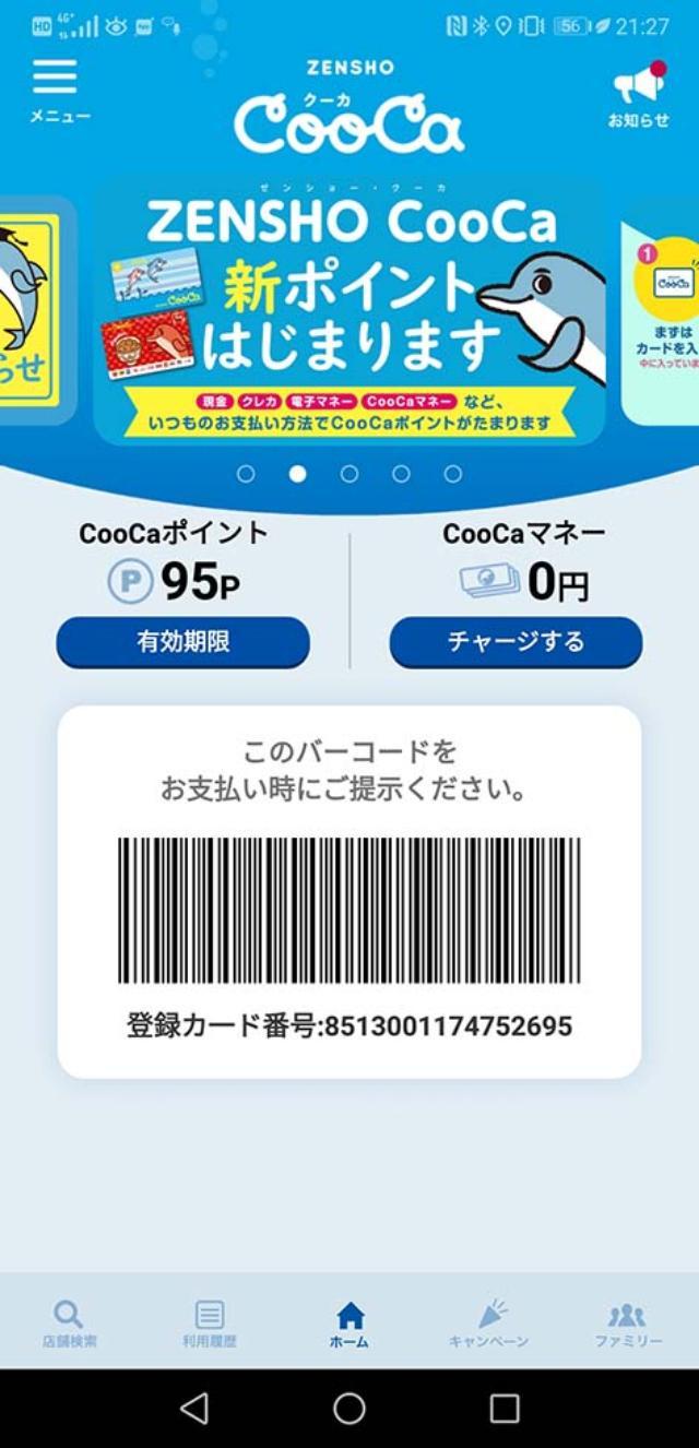 カード すき家 ponta すき家で使えるクレジットカード・電子マネー・ポイントカード&クーポン情報