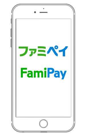 アプリは「ファミペイ」とカタカナで、決済機能は「FamiPay」とアルファベットで表記する
