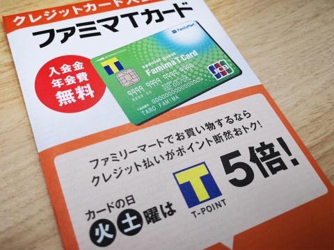 対応するクレジットカードはグループ会社発行のものに限られる
