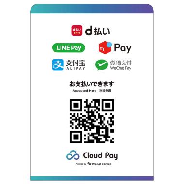 Cloud Payのこの画面を印刷して店頭におけば、静的QRコード方式で決済ができる