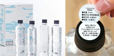 「LOHACO Water(ロハコウォーター)410ミリリットル」。ラベルのないペットボトルでシンプル。商品情報はキャップのシールに記載している