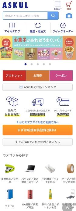スマートフォン画面のリニューアル例。上が最新の画面で「おすすめ情報」を上部に掲載したり、商品のカテゴリーを画像付きで分かりやすくしたりした。「マイカタログ」や履歴による再注文などの主要機能の入り口と、「アウトレット」「お買得」「クーポン」など人気コンテンツを上部に配置するなど、使いやすさを狙った