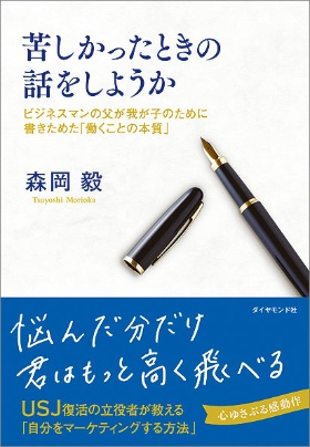 森岡氏の新刊『苦しかったときの話をしようか ビジネスマンの父が我が子のために書きためた「働くことの本質」』(ダイヤモンド社)