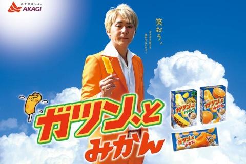 赤城乳業「ガツン、とみかん」の「ガリガリ君より売れてないのに20周年キャンペーン」。お笑いタレントのヒロシを起用したCMが話題に。画像は19年度版のポスター