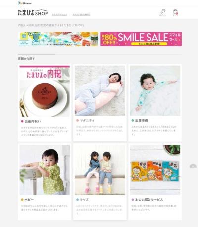 増田氏は15年からベネッセのマタニティーや子供服のECサイト「たまひよSHOP」を担当する
