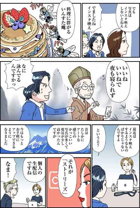 【マンガ】インスタの中の人に直撃! フォロワーの増やし方(画像)