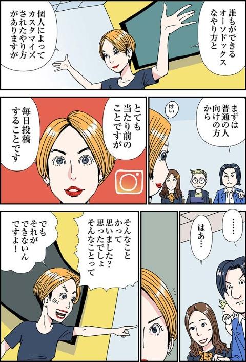 【マンガ】インスタの中の人に直撃! フォロワーの増やし方2(画像)