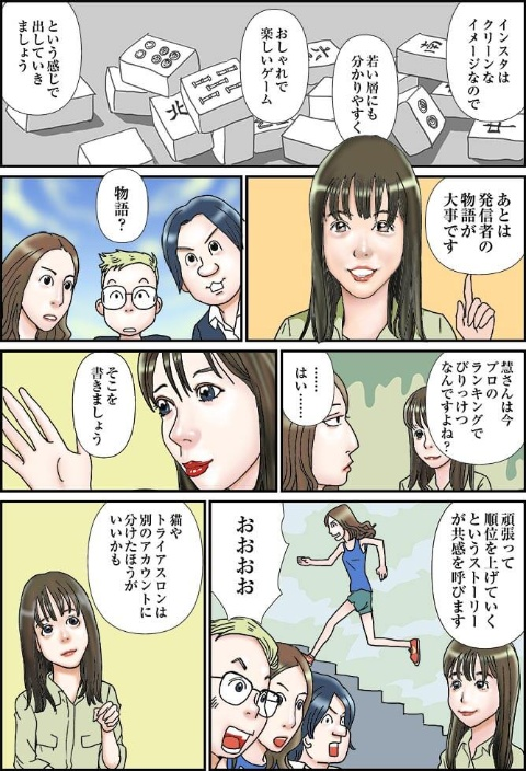 【マンガ】ゆうこすに直撃! タグ映えしなきゃフォロワーは増えない(画像)