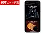 """""""音ジェニック""""ビジネスが分かるまとめ記事(画像)"""