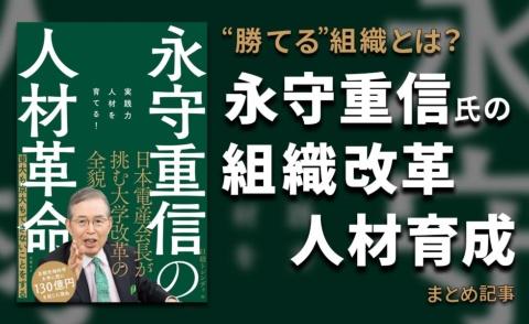 """""""勝てる""""組織とは? 「永守重信氏の組織改革・人材育成」まとめ記事(画像)"""