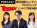 今、音声が熱い! 「ラジオビジネス」まとめ記事(画像)