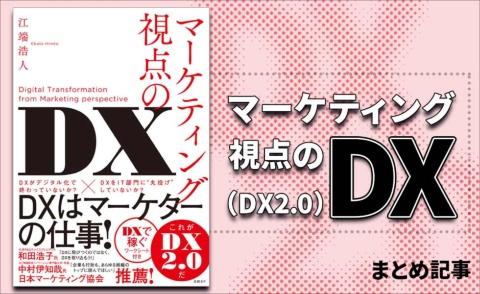 マーケティング視点のDX(DX2.0)が分かるまとめ記事(画像)
