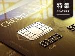 クレジットカード会社のキャッシュレス戦略が分かるまとめ記事(画像)