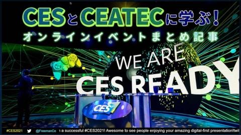 CESとCEATECに学ぶ! オンラインイベントまとめ記事(画像)