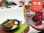 味の素もイオンも参戦 動く「肉のフードテック」プレーヤーマップ (画像)