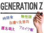 ヒットはここから生まれる! 「Z世代」の今が分かる まとめ記事(画像)