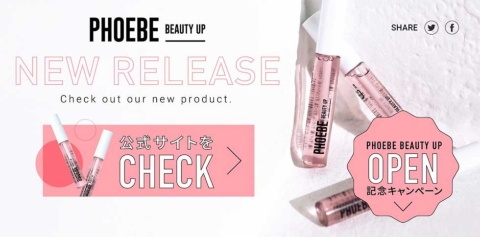 ポーラ・オルビスホールディングスは2019年7月、化粧品のD2Cブランド「PHOEBE BEAUTY UP(フィービービューティーアップ)」を展開するDINETTE (東京・目黒)に投資した