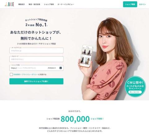 BASEはここ2年で出店数が2倍の80万店に拡大。自身が手掛けるアパレルブランドをBASEで販売していた元AKB48の小嶋陽菜氏をテレビCMに起用し、2019年9月14日から放送を始めた