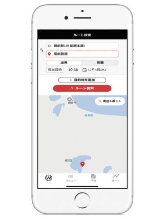 北海道の道東と京都丹後鉄道の沿線で使えるMaaSアプリをリリース