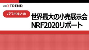 パワポまとめ「世界最大の小売展示会 NRF2020リポート」