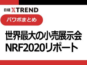パワポまとめ「NRF2020リポート 注目のスタートアップ編」(画像)