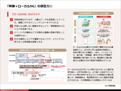 パワポまとめ「5分で分かる日本版5G 実サービスの真価」(画像)