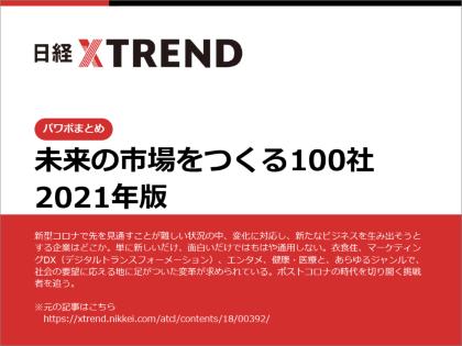 パワポまとめ「未来の市場をつくる100社 2021年版」(画像)