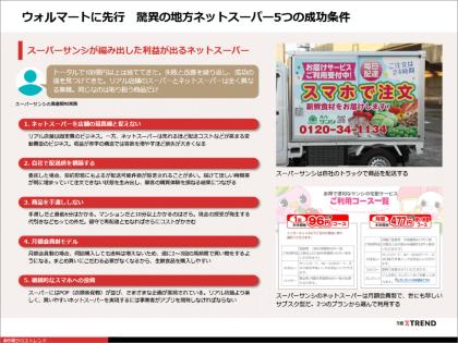 パワポまとめ「小売りDX ネットスーパー新時代」(画像)