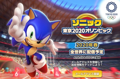 セガゲームスのブースでは、『ソニック AT 東京2020オリンピック』など、東京2020オリンピック公式ビデオゲーム3タイトルが試遊できる