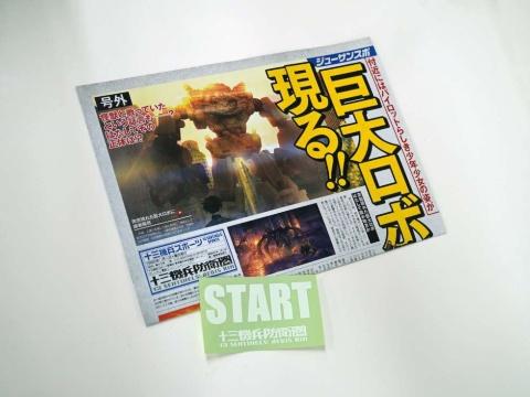 試遊特典は、暗闇で光る『十三機兵防衛圏』機兵起動ステッカー(写真下)と新聞型チラシ(写真上)
