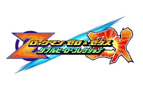 『ロックマン ゼロ&ゼクス ダブルヒーローコレクション』(C)CAPCOM CO., LTD. ALL RIGHTS RESERVED.