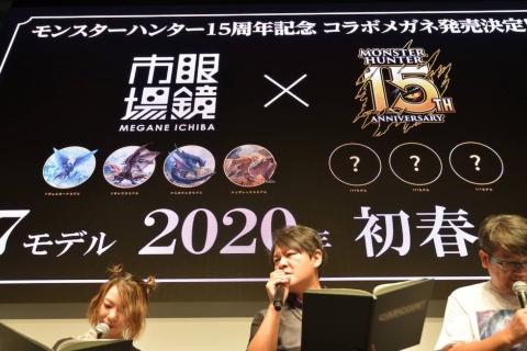 眼鏡市場とのコラボによる、15周年を記念したメガネに関する情報も発表された