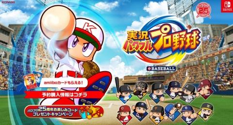 初代『実況パワフルプロ野球』であるスーパーファミコン版が登場したのが1994年。TGS2019ではステージイベントも予定している