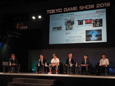 基調講演では、NTTドコモのほか、ガンホー・オンライン・エンターテイメント、スクウェア・エニックスなどのキーパーソンが5Gとゲームの将来について議論した