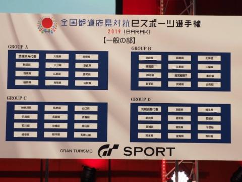 茨城国体文化プログラムの本選組み合わせが決定 茨城県知事も登壇【TGS2019】(画像)