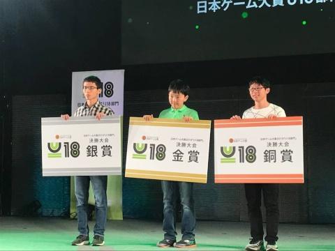 日本ゲーム大賞2019「U18部門」の金賞、銀賞、銅賞の受賞者