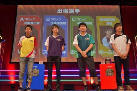 大会に参加した4人。左からゆわ選手、スー☆選手、あっき~選手、ゆーふぉ選手