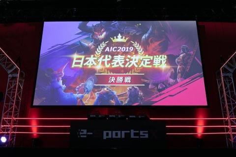 TGS2019会場のeSports Xでは、『伝説対決 -Arena of Valor-』のゲーム大会「AIC2019日本代表決定戦」が開催された